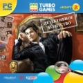 Turbo Games. Детективное агентство