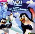 101 Любимчик. Весёлые пингвины