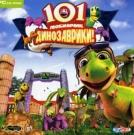 101 Любимчик. Динозаврики!