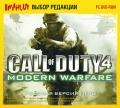 Выбор Игромании. Call of Duty 4: Modern Warfare