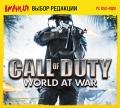 Выбор Игромании. Call of Duty: World at War