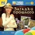 Turbo Games. Загадки прошлого