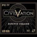 Civilization V. Золотое издание