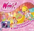 Winx Club 7. Переполох в вирутальности