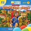 Turbo Games. Колыбель Рима