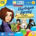 Turbo Games. Натали Брукс. Тайны одноклассников