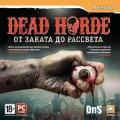 Dead Horde. От заката до рассвета