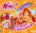 Winx Club 10. Первое свидание