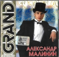 Александр Малинин  Grand Collection