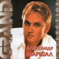 Александр Маршал  Grand Collection ч.1