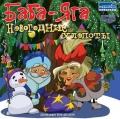 Баба-Яга и Новогодние хлопоты
