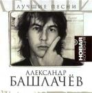Александр Башлачев  Новая Коллекция