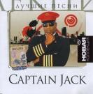 Captain Jack  Новая Коллекция