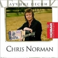 Chris Norman  Новая Коллекция