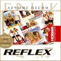 Reflex  Новая Коллекция