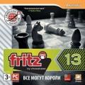 Fritz 13. Все могут Короли