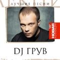 DJ Грув  Новая коллекция