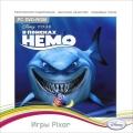 Disney/Pixar. В поисках Немо
