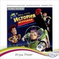 Disney/Pixar. История игрушек. Большой побег