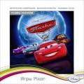 Disney/Pixar. Тачки 2