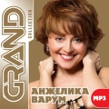 Анжелика Варум  Grand Collection
