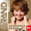 Анжелика Варум  Grand Collection