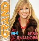 Вика Цыганова  Grand Collection