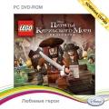 Disney. Любимые герои. LEGO Пираты Карибского Моря