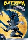 Бэтмен: Лучшее (2DVD)