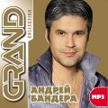 Андрей Бандера  Grand Collection