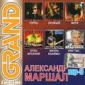 Александр Маршал  Grand Collection ч.1