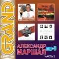 Александр Маршал  Grand Collection ч.2
