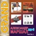 Александр Маршал  Grand Collection ч.2