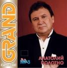 Анатолий Полотно  Grand Collection