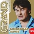 Александр Серов  Grand Collection