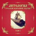 АНТОЛОГИЯ РУССКОЙ НАРОДНОЙ СКАЗКИ т.1