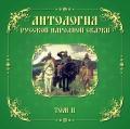 АНТОЛОГИЯ РУССКОЙ НАРОДНОЙ СКАЗКИ т.2