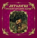 АНТОЛОГИЯ РУССКОЙ НАРОДНОЙ СКАЗКИ т.4