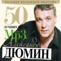 Александр Дюмин  Большая Коллекция Шансона