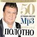 Анатолий Полотно  Большая Коллекция Шансона