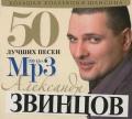 Александр Звинцов  Большая Коллекция Шансона