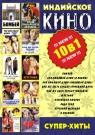 10 в 1 Индийское Кино (Суперхиты)