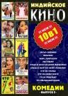 10 в 1 Индийское Кино (Комедии вып.2)