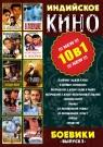 10 в 1 Индийское Кино (Боевики вып.2)