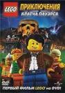 LEGO: Приключения Клатча Пауэрса
