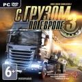 Euro Truck Simulator 2: С грузом по Европе 3