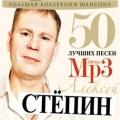 Алексей Степин  Большая Коллекция Шансона