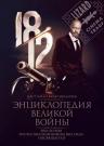 1812. ЭНЦИКЛОПЕДИЯ ВЕЛИКОЙ ВОЙНЫ