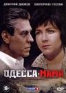 Одесса - Мама