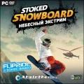 Stoked Snowboard. Небесный экстрим